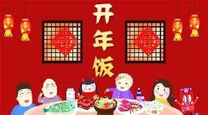 Image result for 吃开年饭
